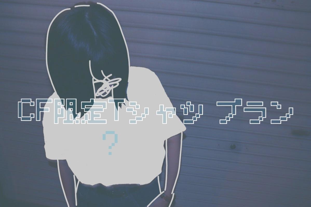 <CF限定Tシャツ プラン>