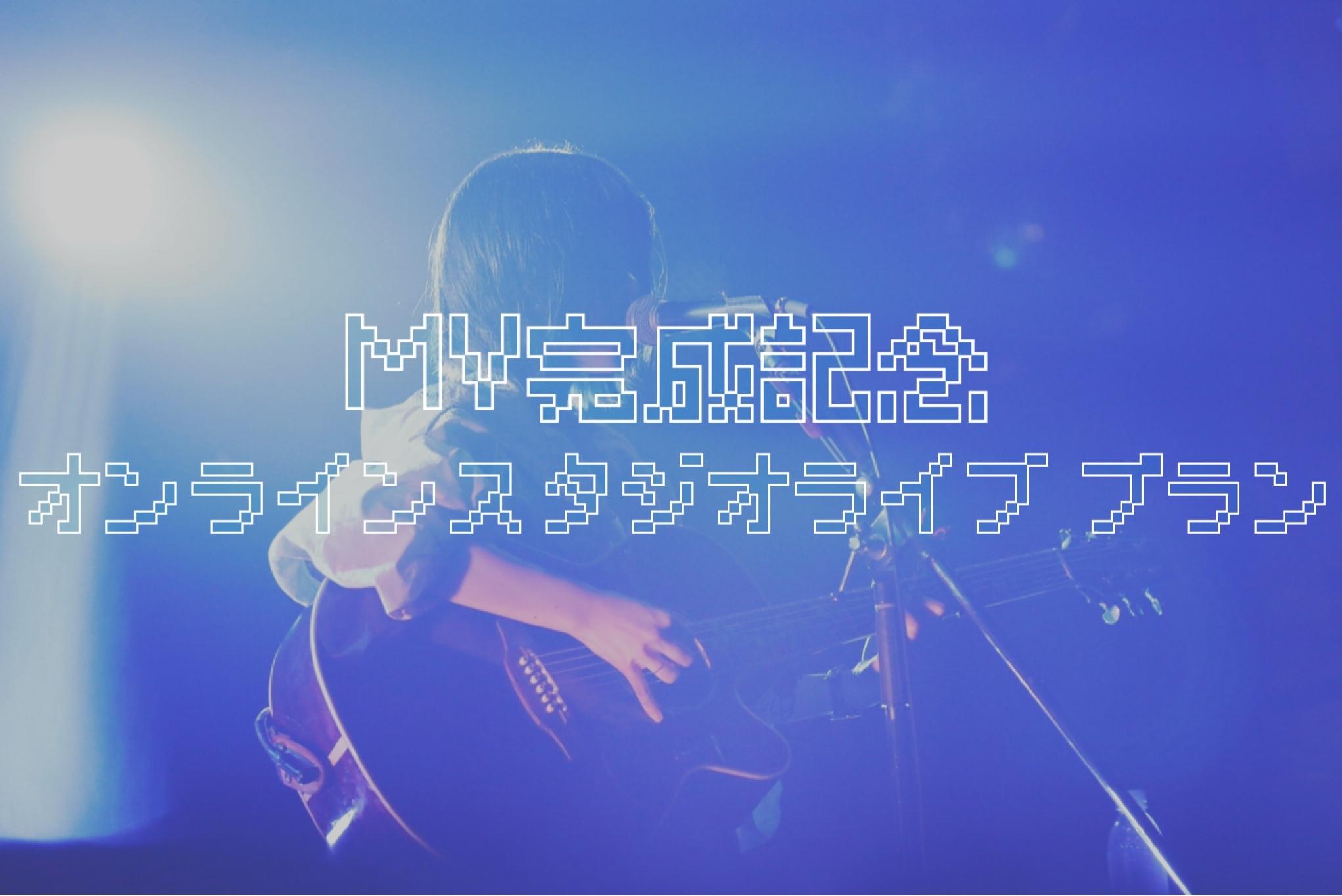 <MV完成記念オンラインスタジオライブ プラン>