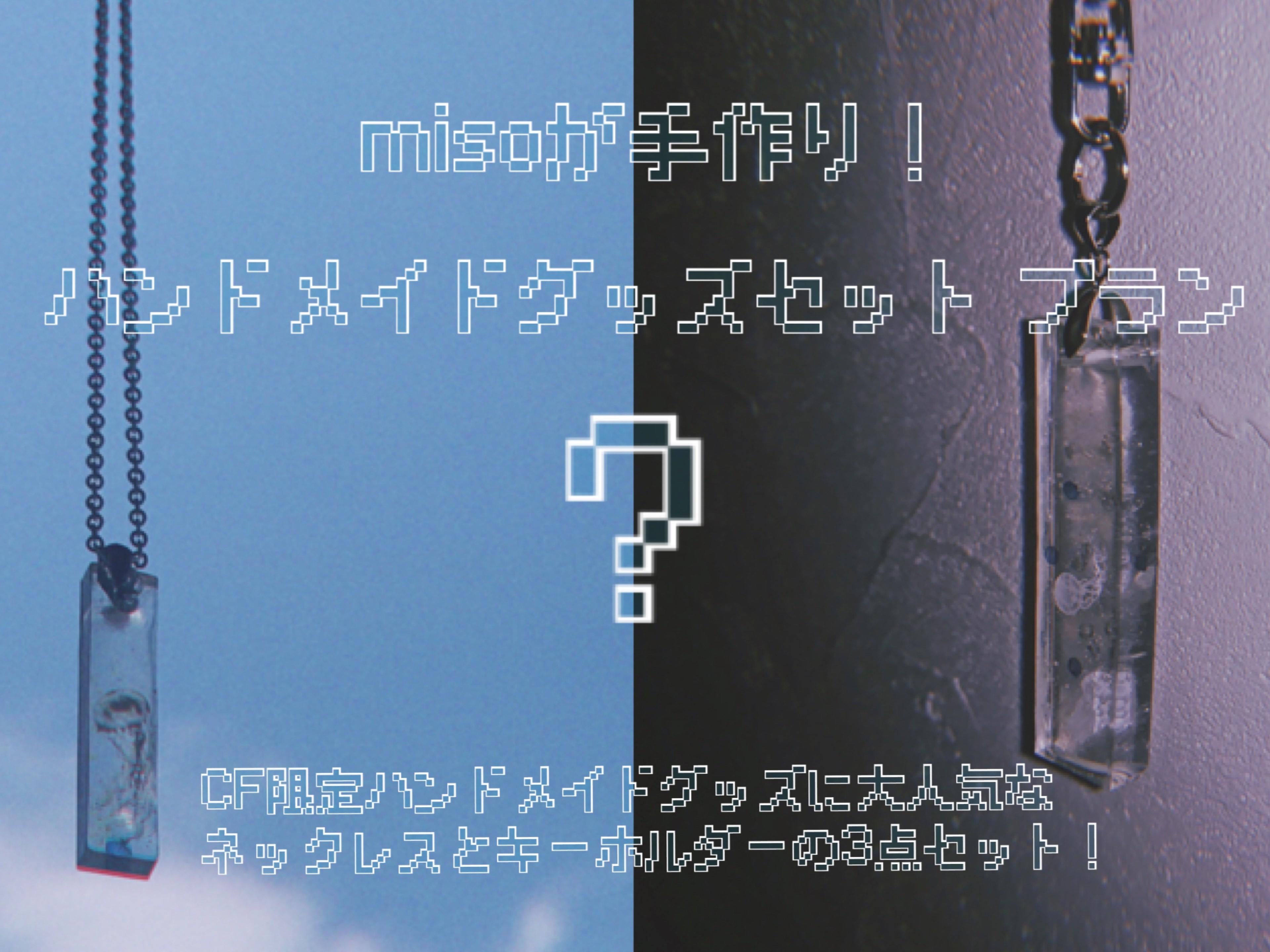 <misoが手作り!ハンドメイドグッズセット プラン>限定5名