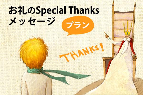 <お礼のspecial thanks メッセージプラン>限定20名
