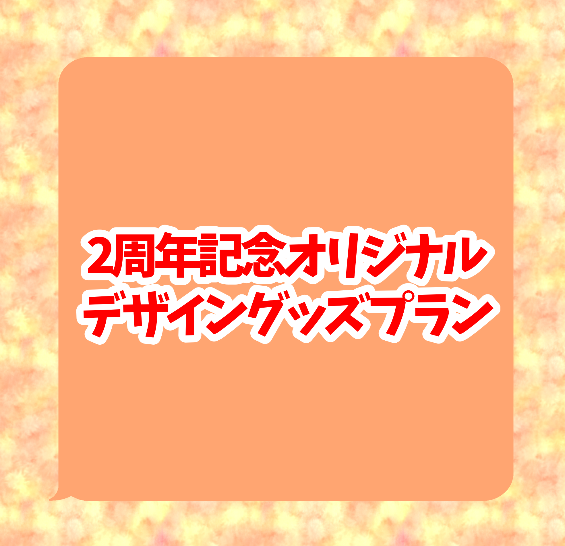 <2周年記念オリジナルデザイングッズプラン>