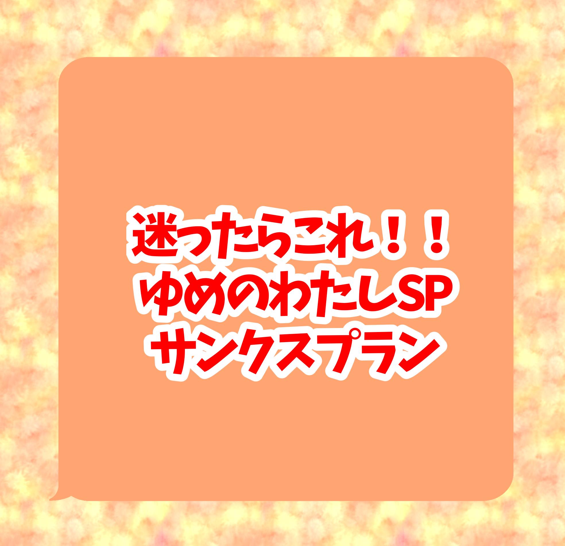 <迷ったらこれ!!ゆめのわたしスペシャルサンクスプラン>