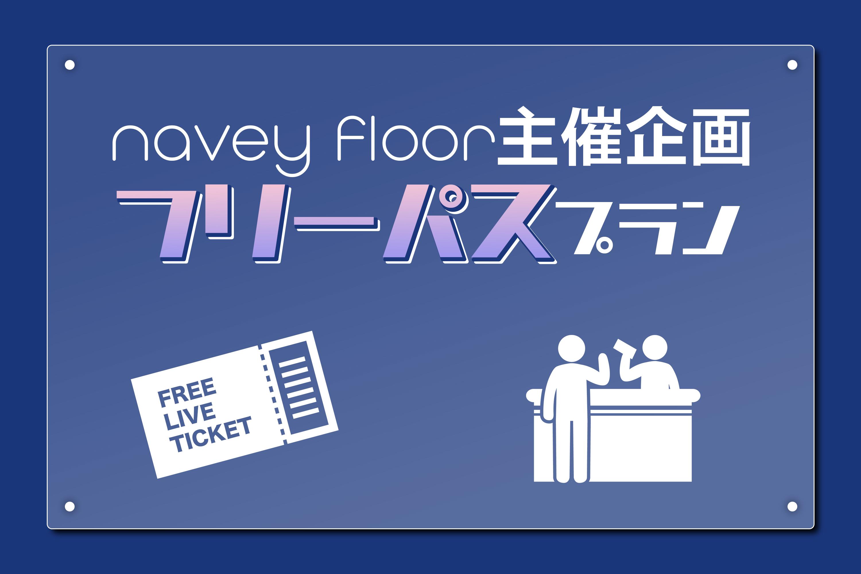 <navey floor主催企画 フリーパスプラン>