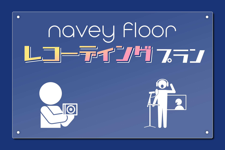 <navey floor レコーディングプラン>