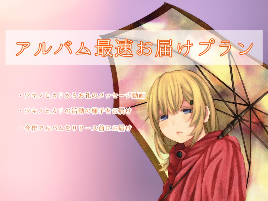 <アルバム最速お届けプラン>