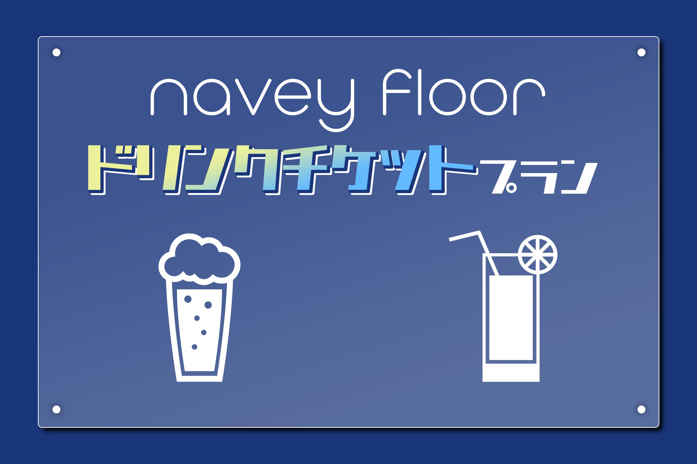 <navey floor ドリンクチケットプラン>