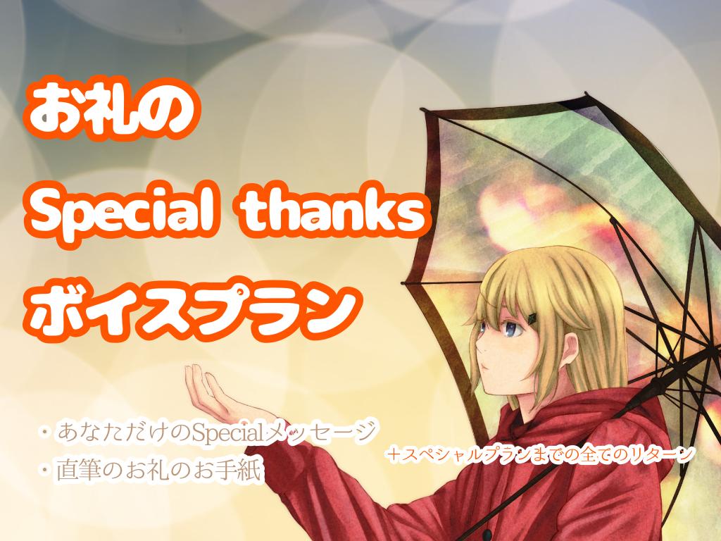 <お礼のspecial thanks ボイス プラン> 限定10名