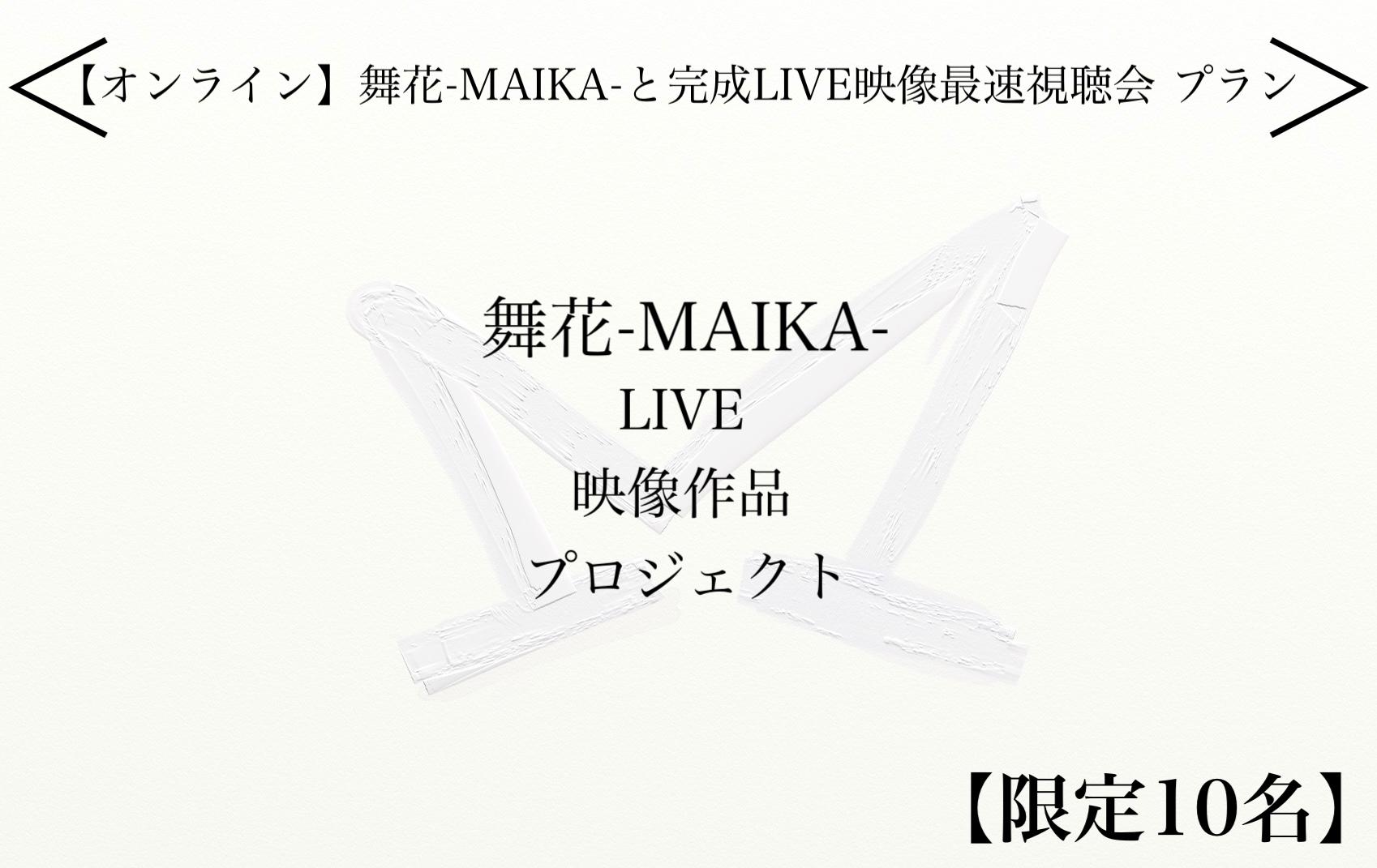 <【オンライン】舞花と完成ライブ映像最速視聴会 プラン>限定10名