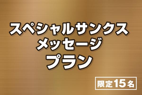 <お礼のspecial thanks メッセージ プラン> 限定15名