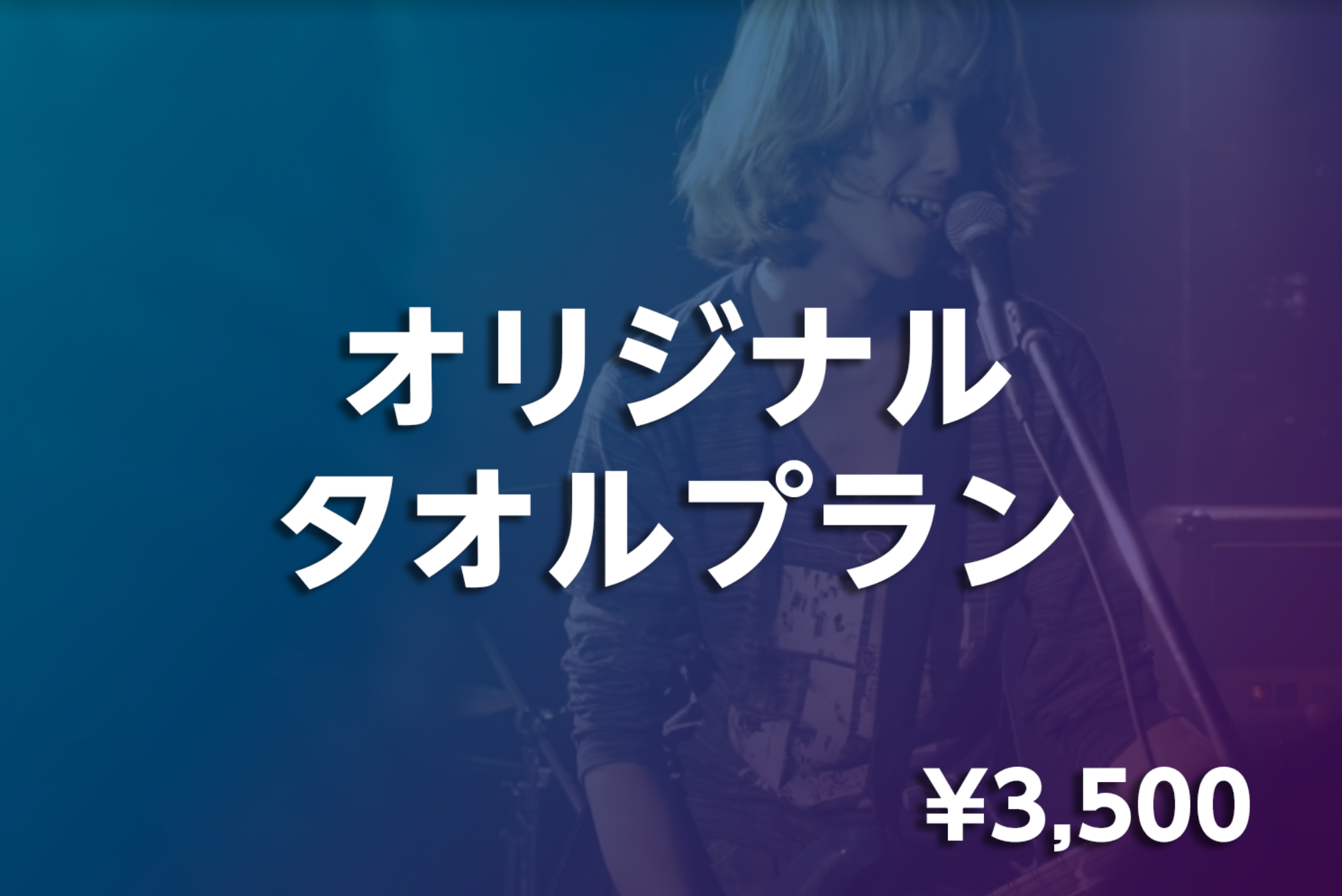 <CF限定オリジナルタオル プラン>