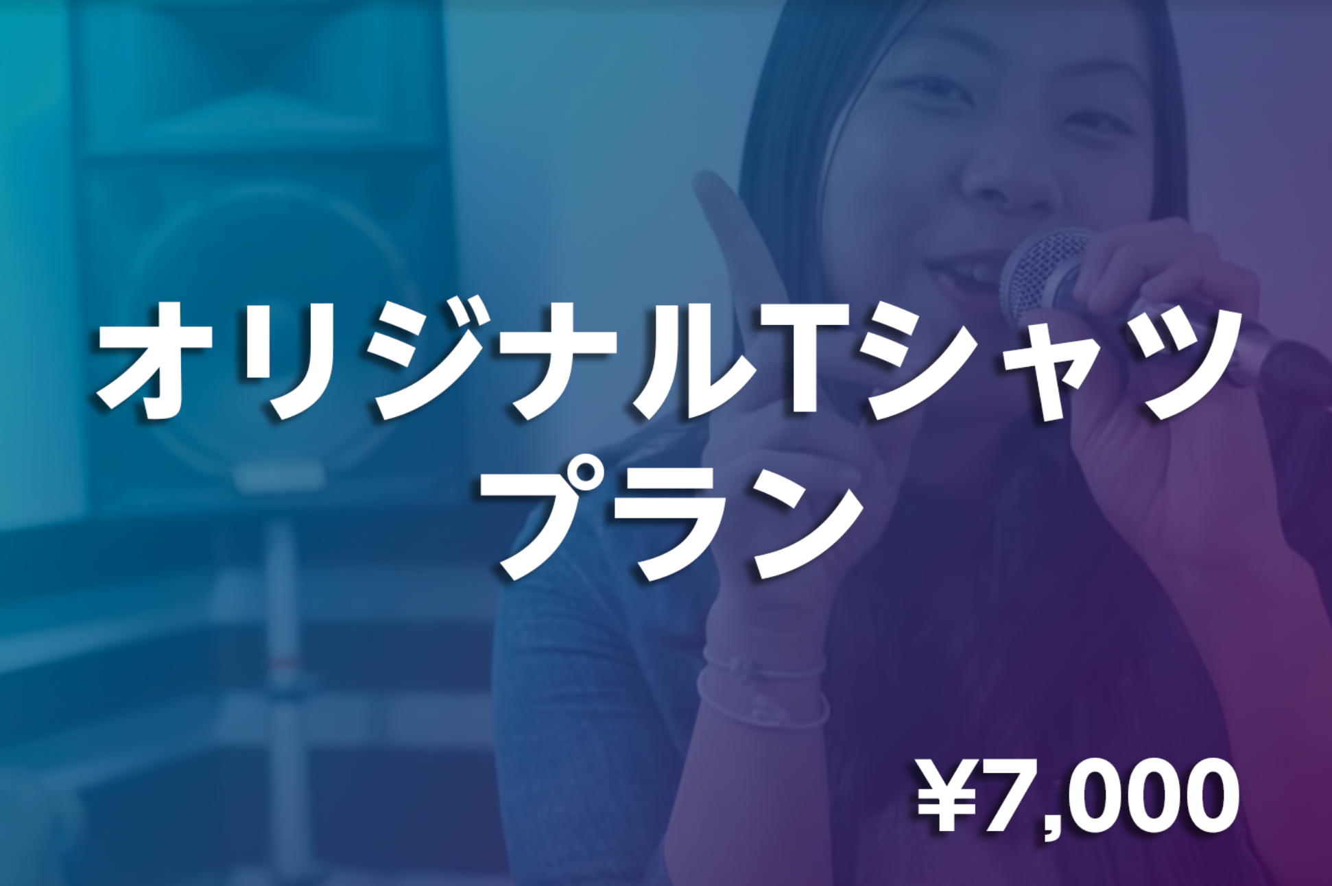 <CF限定オリジナルTシャツ プラン>
