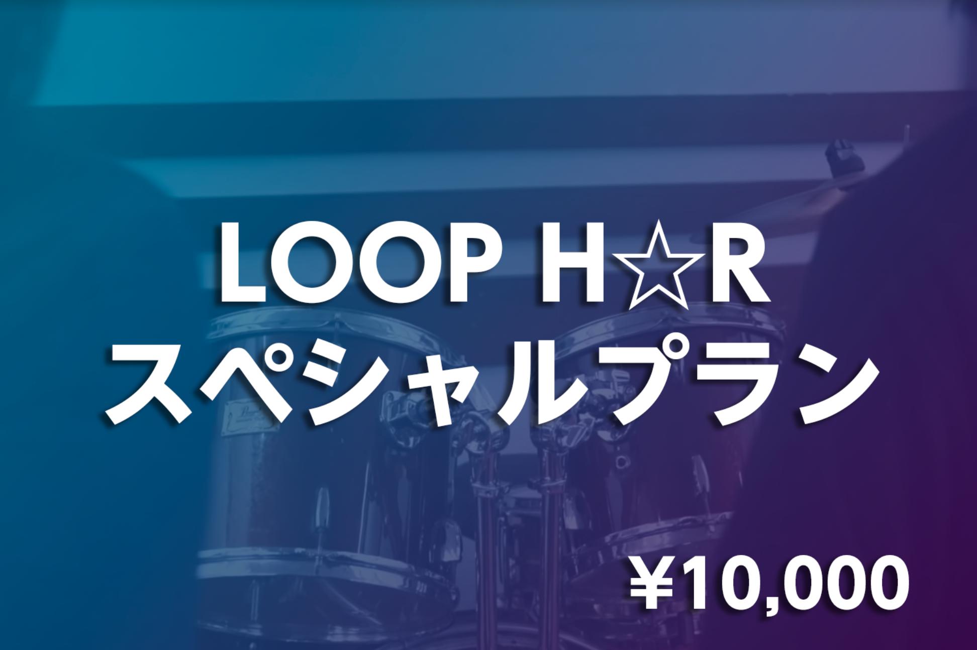 <LOOP H☆R スペシャル プラン>