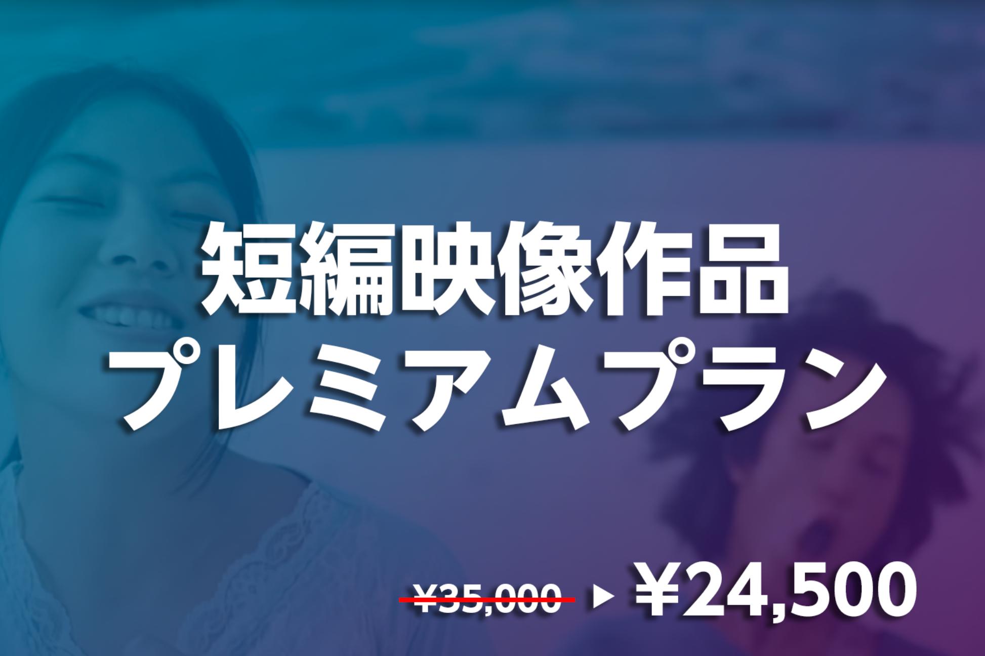 30%OFF!<短編映像作品プレミアム プラン>