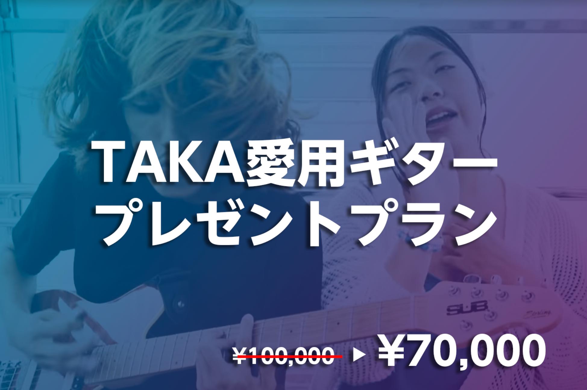 30%OFF<TAKA愛用ギタープレゼントプラン>