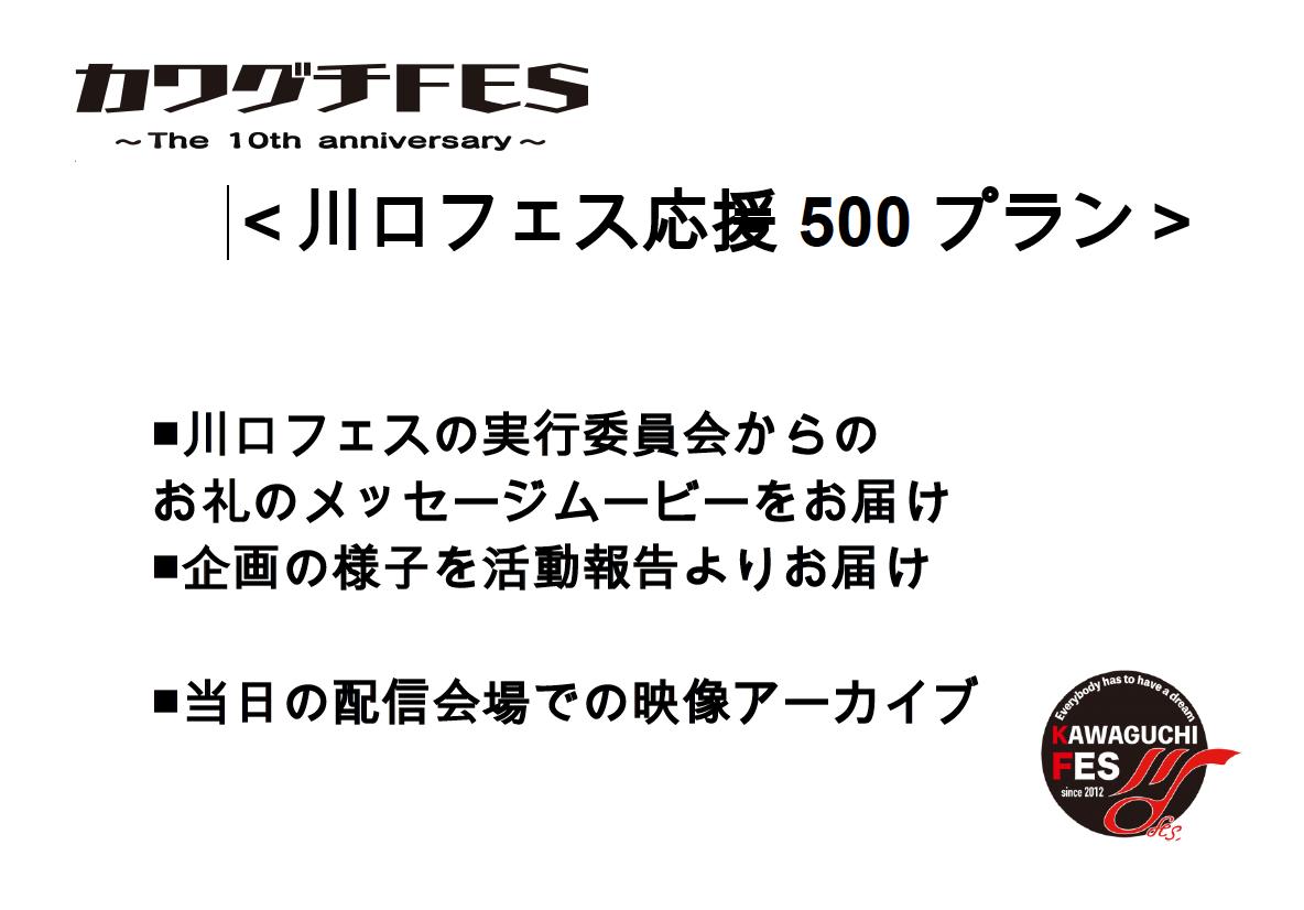 <川口フェス応援500 プラン>