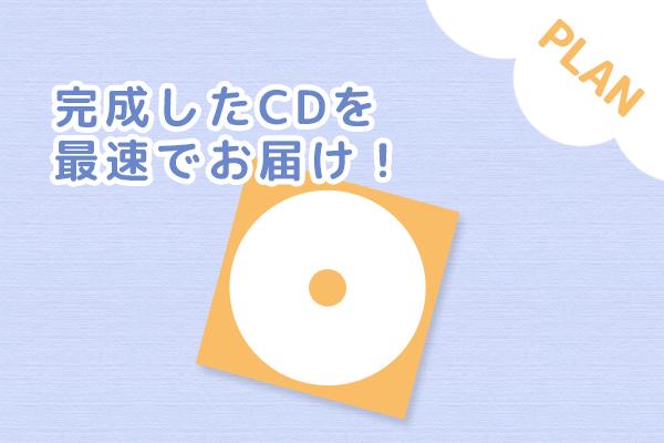 <完成したCDを最速でお届け!プラン>