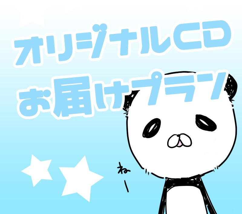 <オリジナルCDお届け プラン>