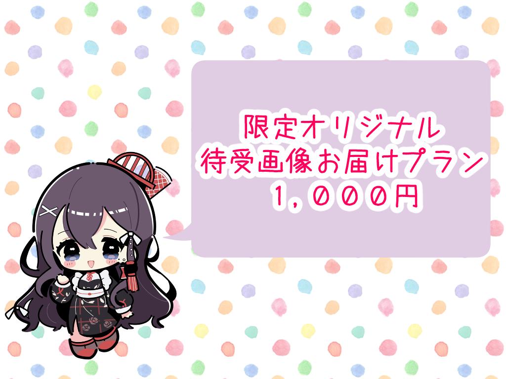 <限定オリジナル待受画像お届け プラン>