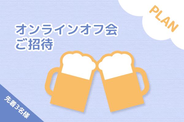 <オンラインオフ会ご招待 プラン>限定3名