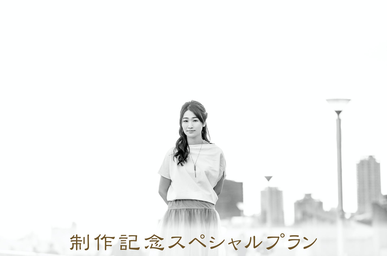 <制作記念スペシャル プラン>