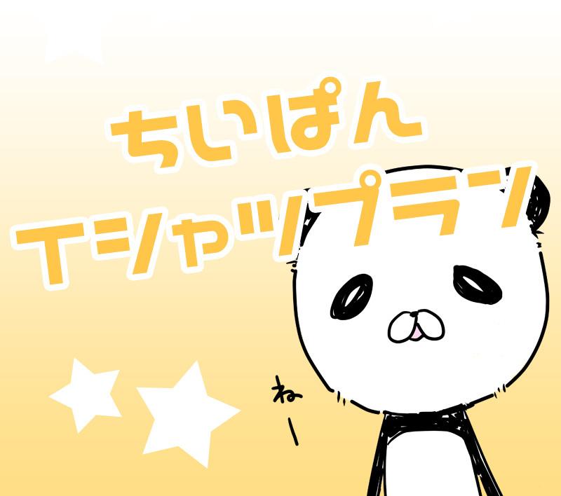 <ちいぱん Tシャツ プラン>
