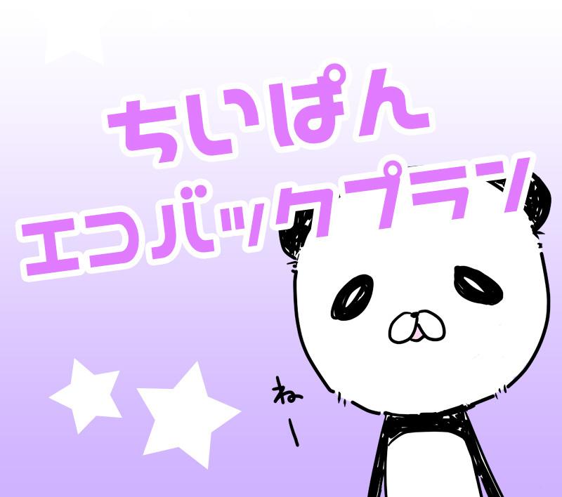 <ちいぱん エコバッグ プラン>