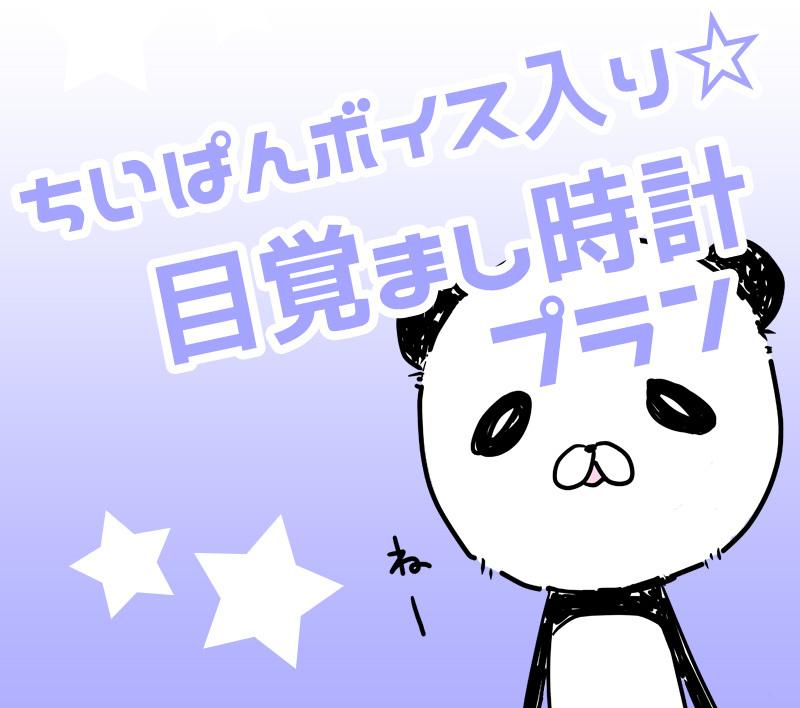 <ちいぱんボイス入り☆目覚まし時計 プラン> 限定10名