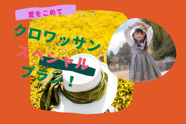 <クロワッサン スペシャル プラン>