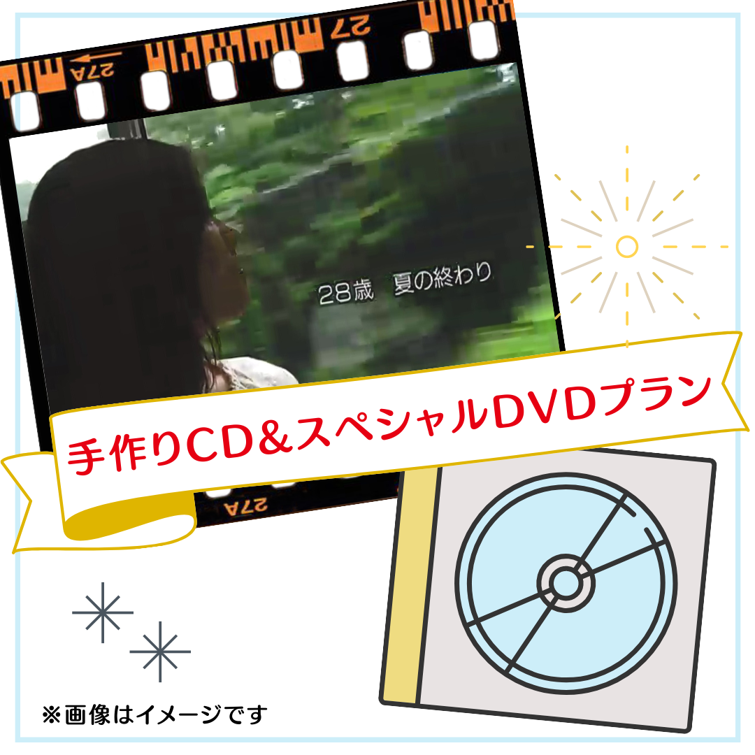 <【オススメ】手作りCD&スペシャルDVD プラン>