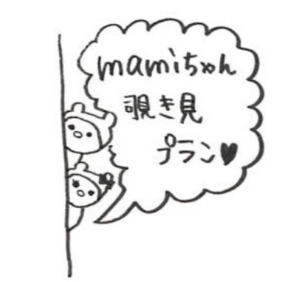 mamiちゃんアルバム覗き見 プラン