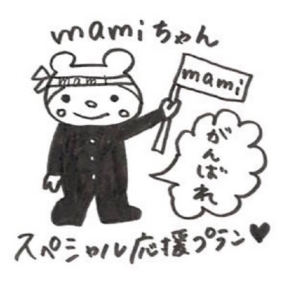 【オススメ】mamiちゃんスペシャル応援 プラン