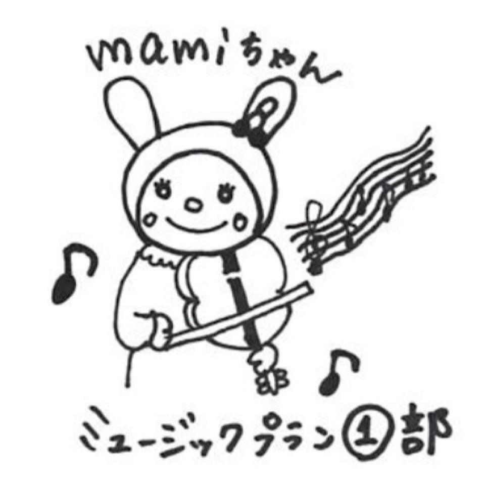 mamiちゃんミュージックプラン第1部 限定3名