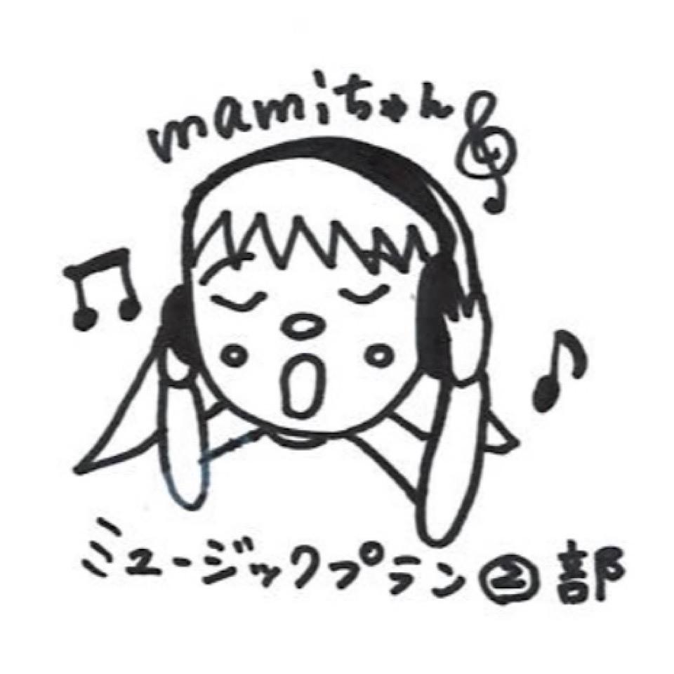 mamiちゃんミュージックプラン 第2部 限定3名