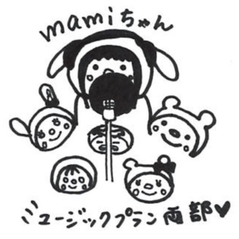 mamiちゃんミュージックプラン 両部 限定3名