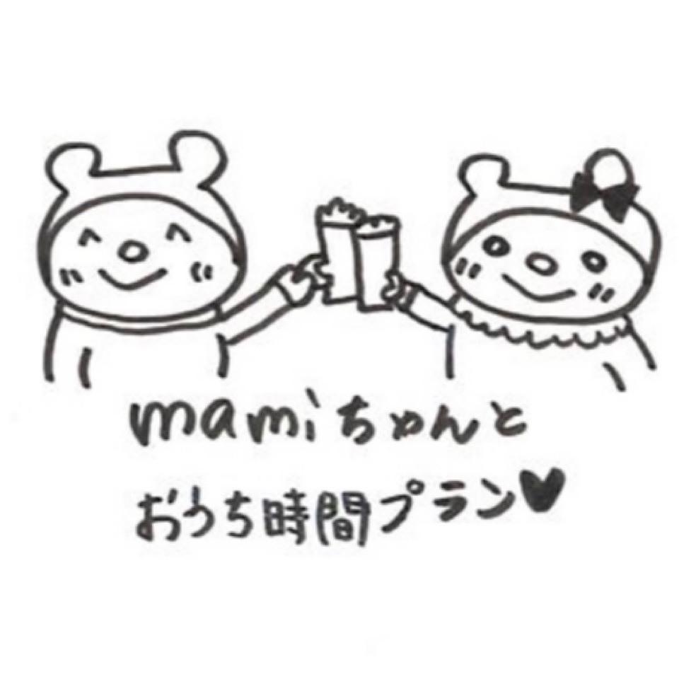 コンプリート+mamiちゃんとおうち時間 プラン 限定2名