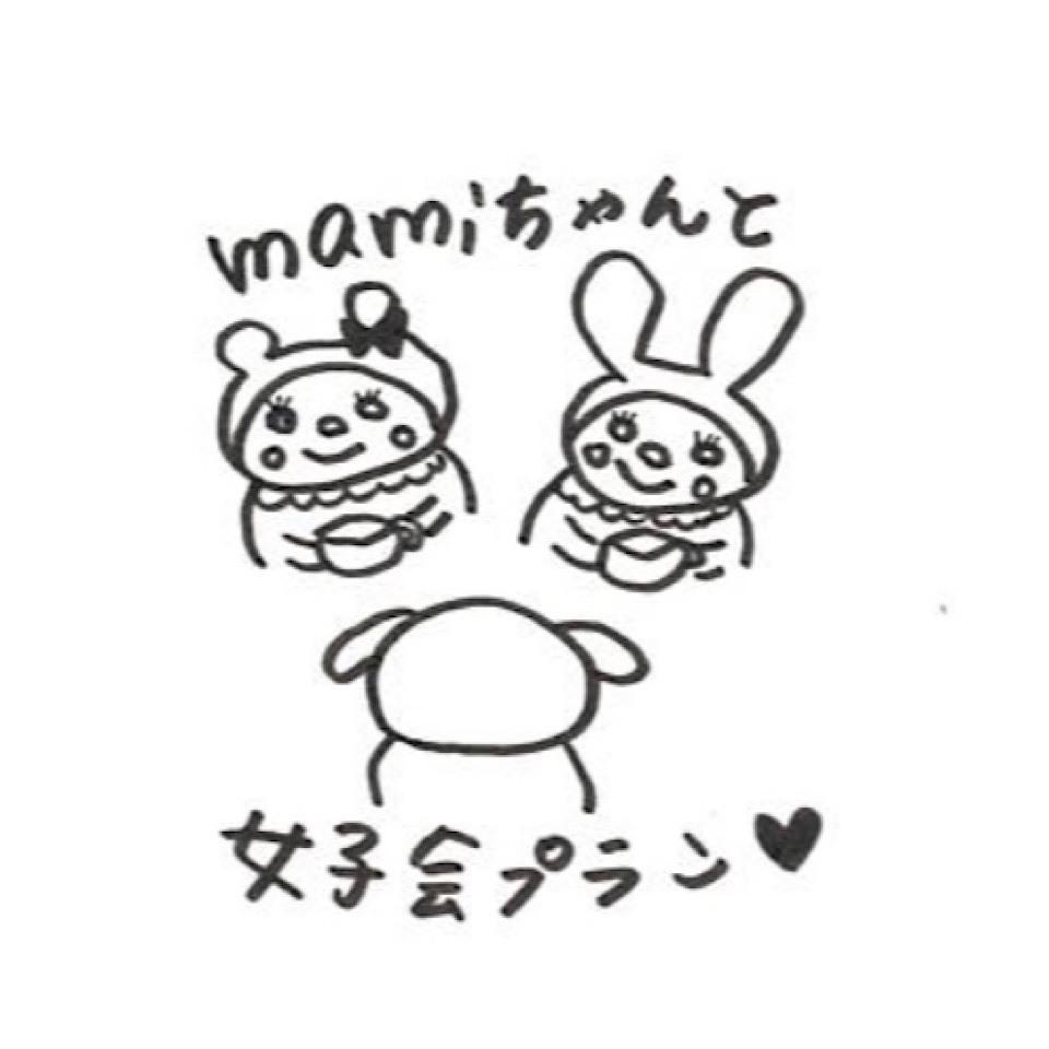 mamiちゃん女子会 プラン(女子限定) 限定3名