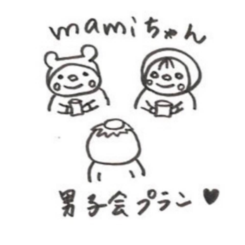 mamiちゃん男子会 プラン(男子限定) 限定10名