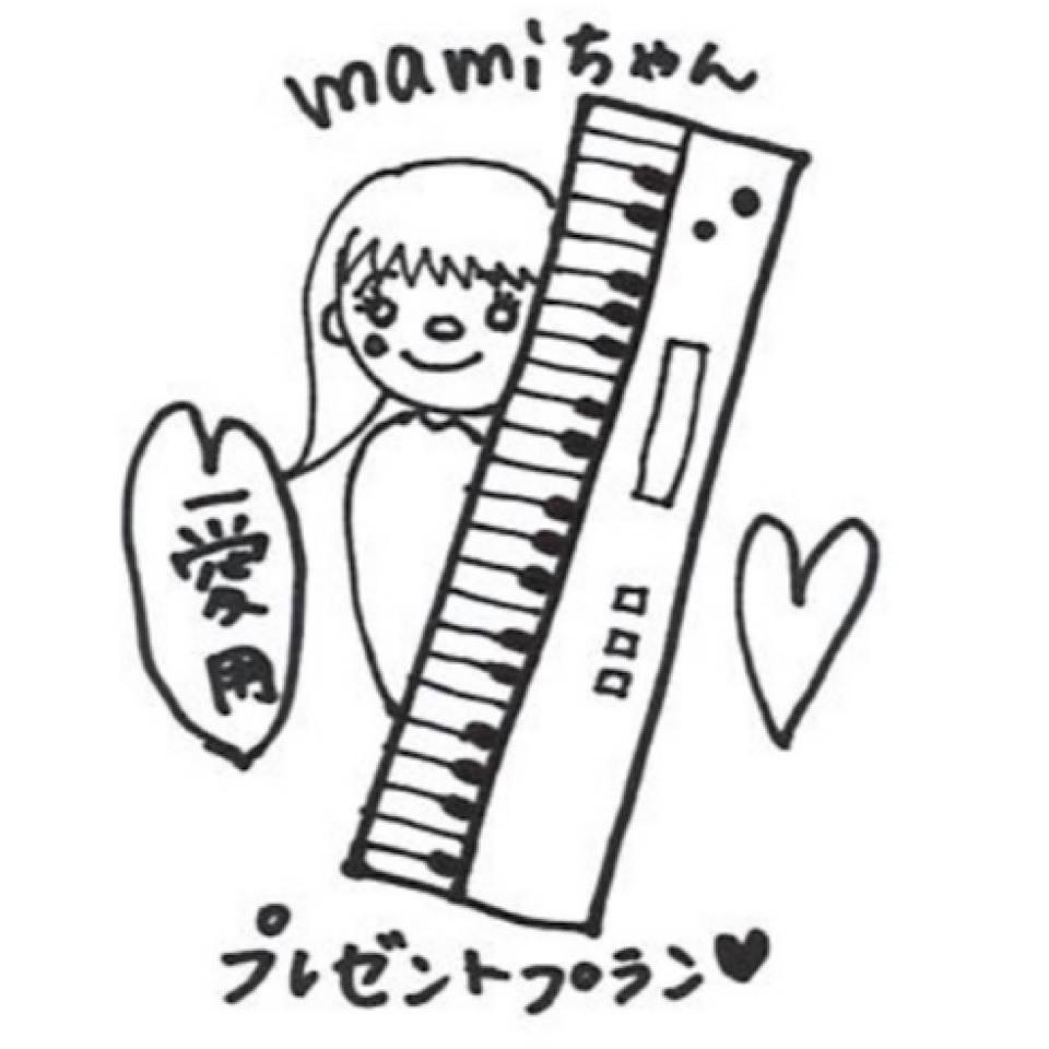 mamiちゃん愛用のキーボードプレゼント プラン 限定1名