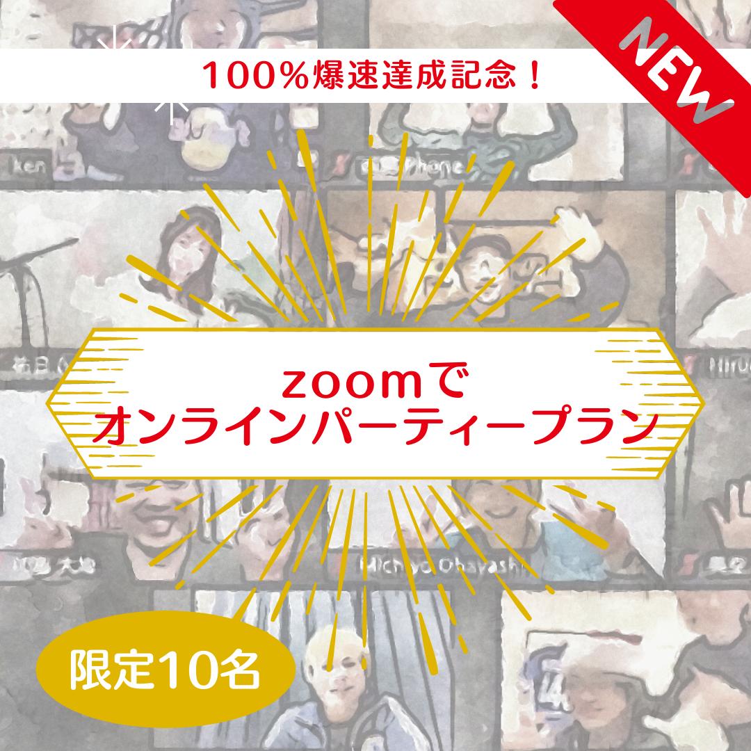<zoomでオンラインパーティー プラン> 限定10名