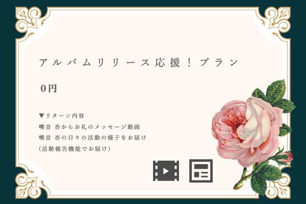 <アルバムリリース応援!プラン>