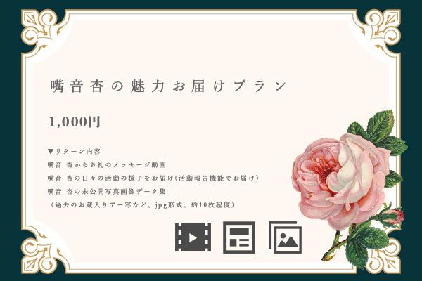 <嘴音 杏の魅力お届けプラン>
