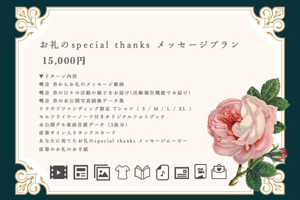 <お礼のspecial thanks メッセージプラン>