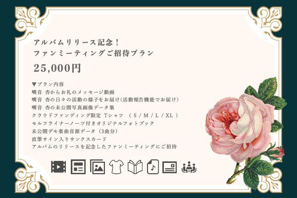 <アルバムリリース記念!ファンミーティングご招待プラン> 限定5名