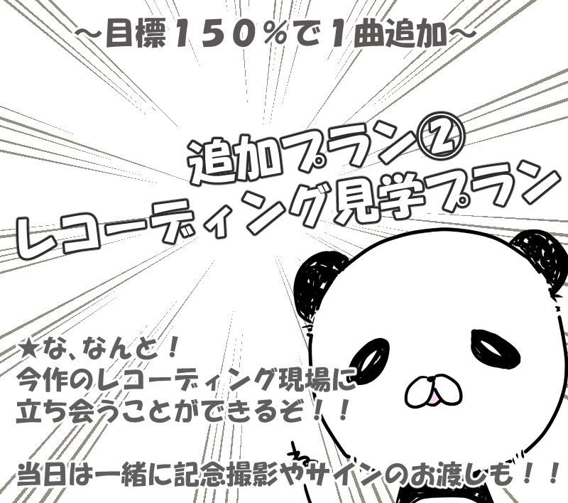 <追加プラン② レコーディング見学 プラン>¥30,000 限定3名