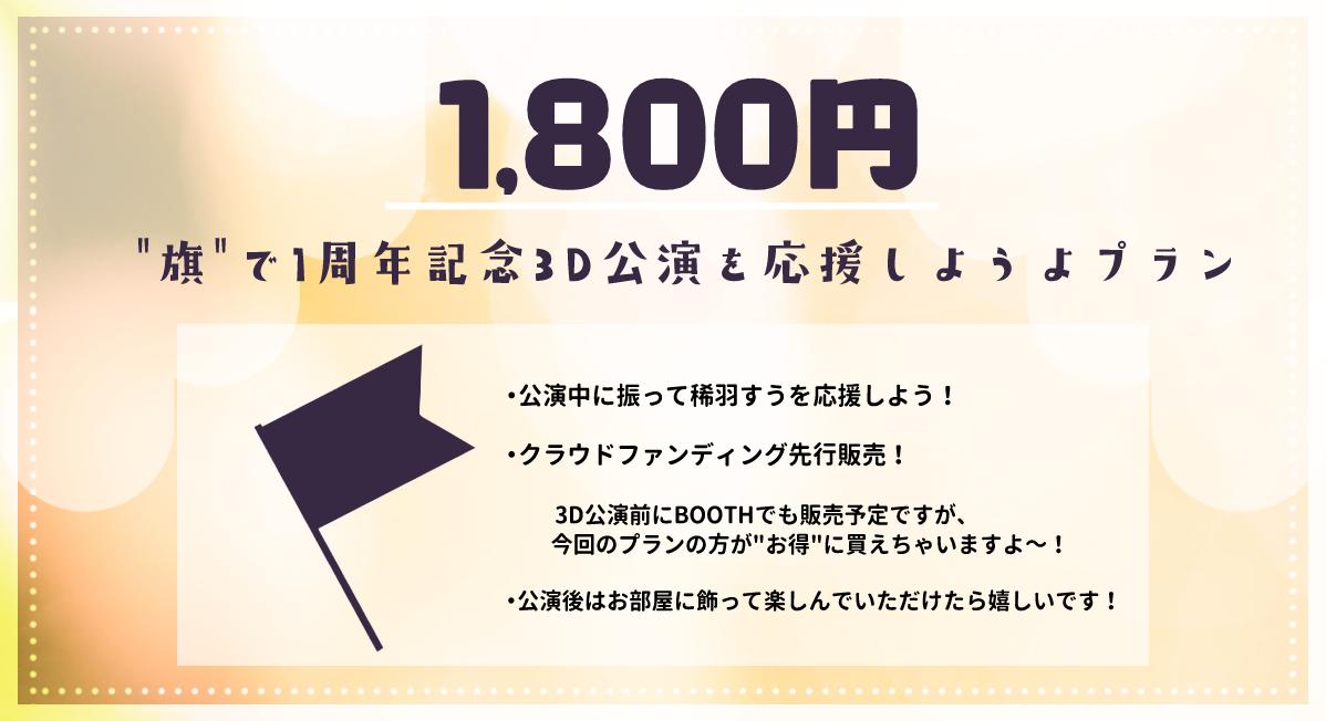 """<""""旗""""で1周年記念3D公演を応援しようよプラン〜追加プラン>"""