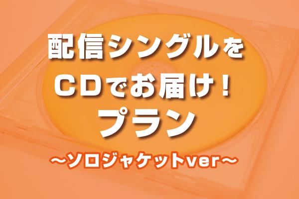 【配信シングルをCDでお届け!プラン~ソロジャケットver~】