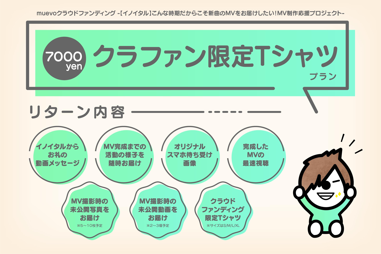 <クラファン限定Tシャツ プラン>