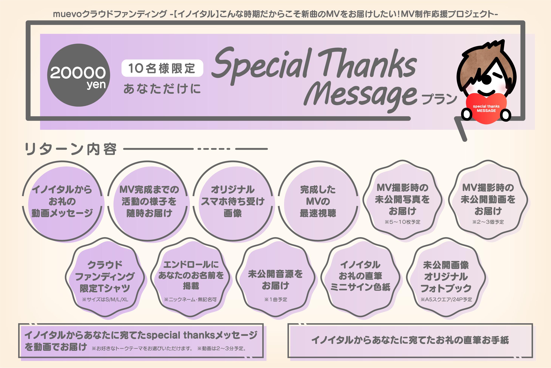 <あなただけにSpecial Thanksメッセージ プラン>限定10名