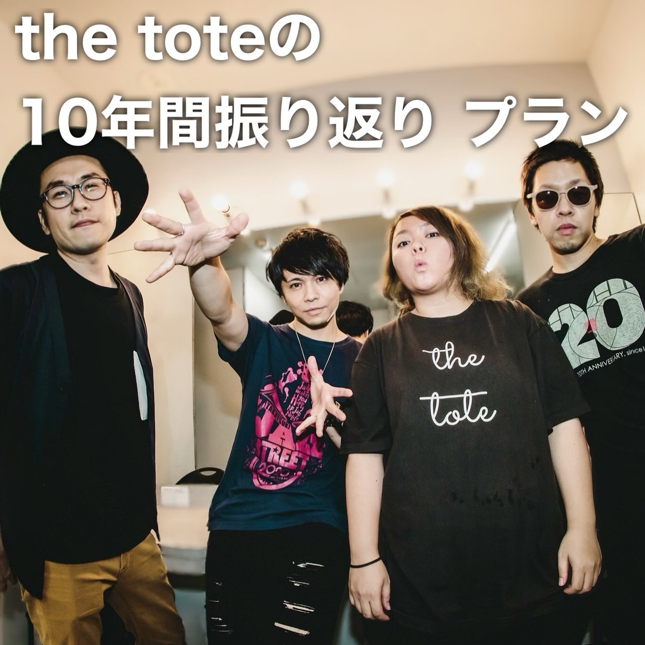 <the toteの10年間振り返り プラン>