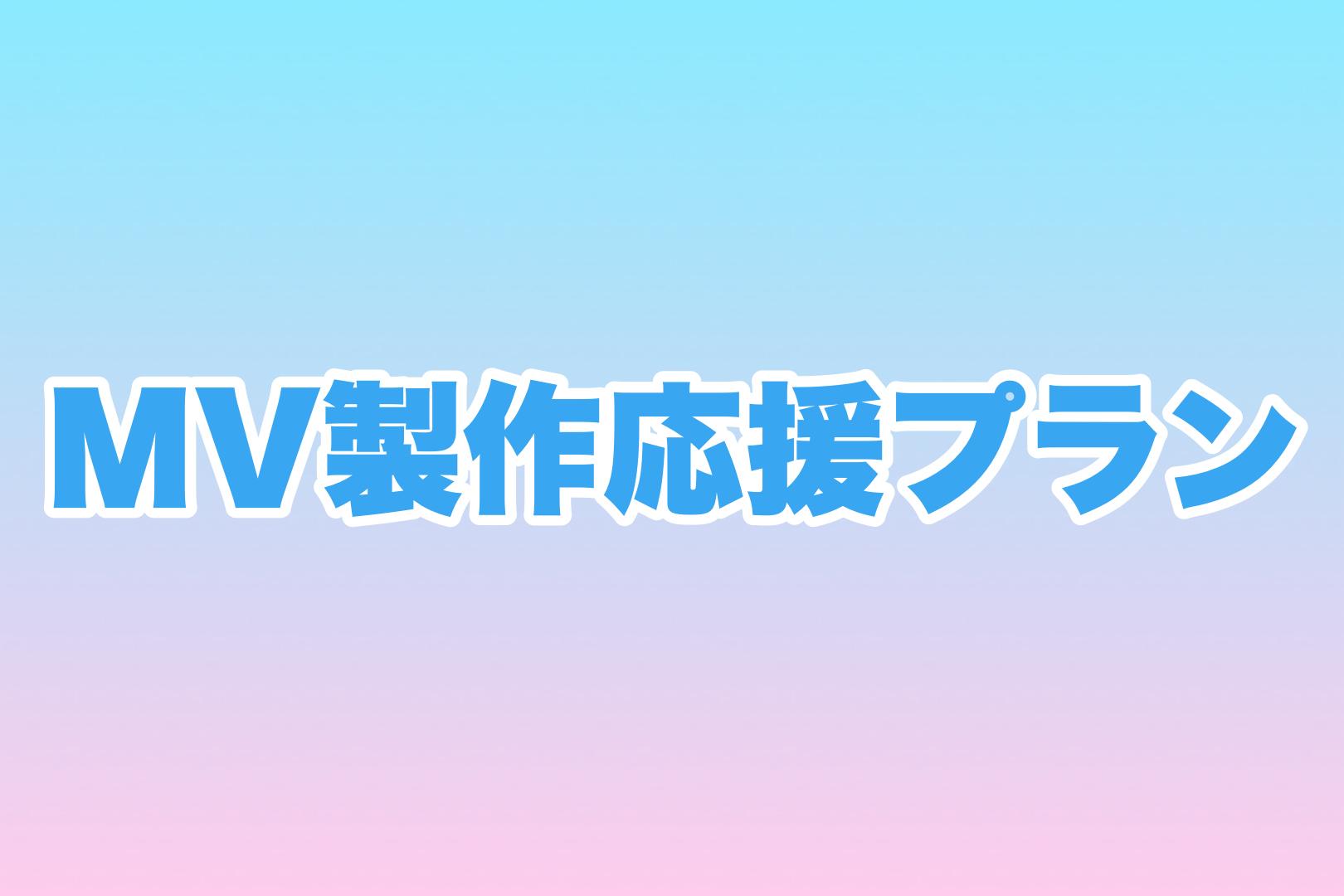 <MV製作応援プラン>